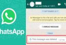 होय! WhatsApp वरचे डिलीट केलेले मेसेज वाचणे सहज शक्य आहे ! कसे? समजून घ्या..