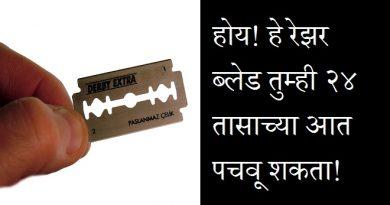 razer-blade-inmarathi