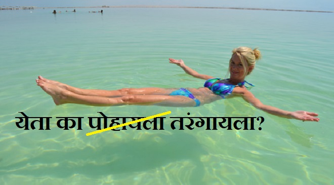 lady floating in dead sea inmarathi