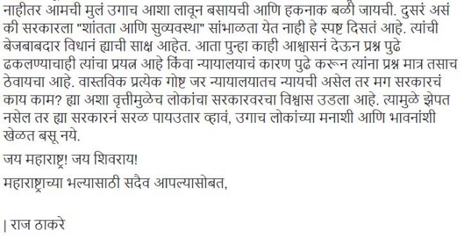 raj thackeray maratha morcha post 4 inmarathi