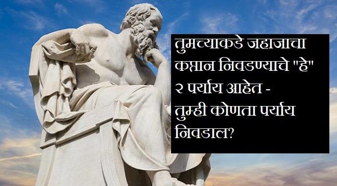 socratese on democracy inmarathi