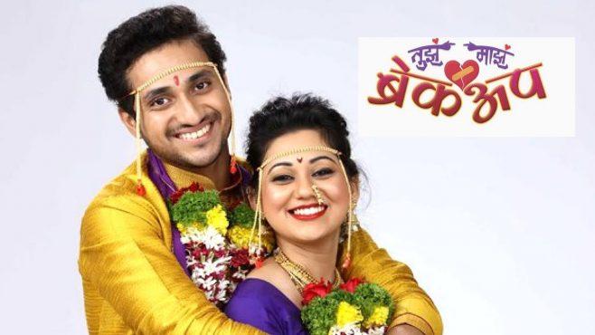 tuza-maza-breakup-inmarathi