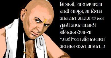 Chanakya-rakshabandhan akshay bikkad satire