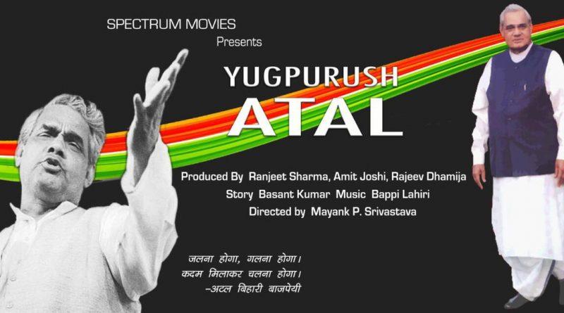 atal-bihari-vajpayee-inmarathi04