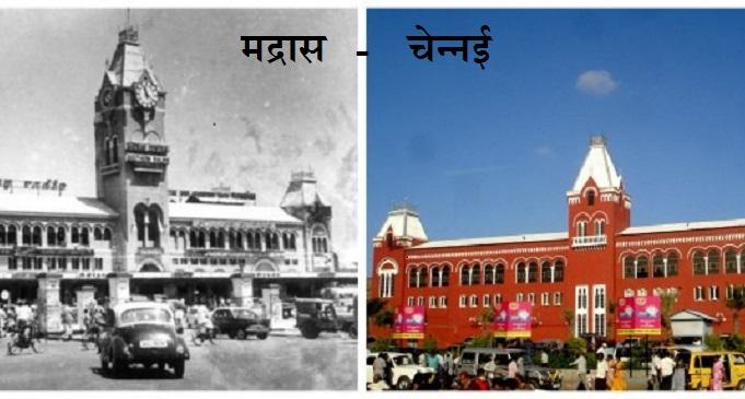 chennai-madras-inmarathi