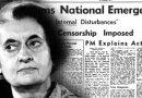 या घटना घडल्या…आणि इंदिरा गांधींनी देशात आणीबाणी जाहीर केली!