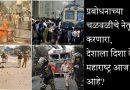 अखंड अस्वस्थ महाराष्ट्र : अविनाश धर्माधिकारींची विचारात टाकणारी पोस्ट