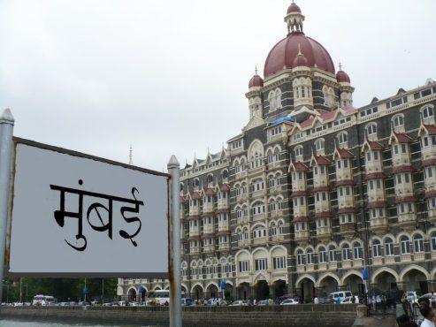 mumbaia-inmarathi