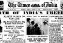 """भारतीय स्वातंत्र्याची """"जागतिक"""" नोंद: कुठे कर्जाची उजळणी तर कुठे मृत्युमुखी पडलेल्यांची आठवण"""