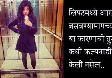 लिफ्टमध्ये आरसे बसवण्यामागचं कारण काय? जाणून घ्या..