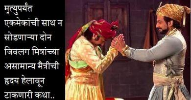 sambhaji-kalash-inmarathi