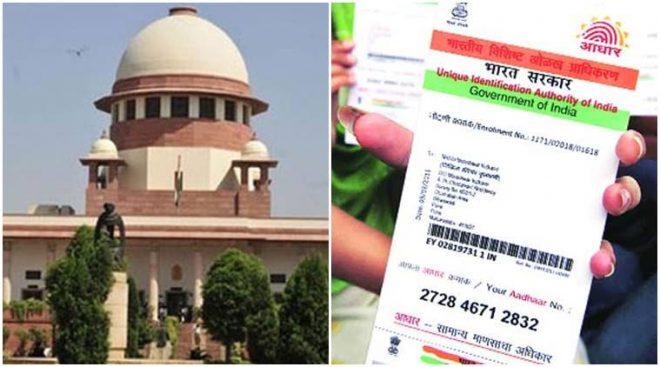 supreme-court-aadhar-inmarathi