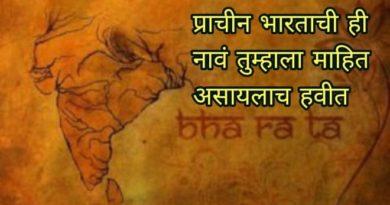 bharat inmarathi
