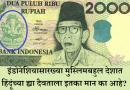 इंडोनेशियाच्या चलनी नोटांवर गणपतीचे चित्र असण्यामागे हे अभिमानास्पद कारण आहे.