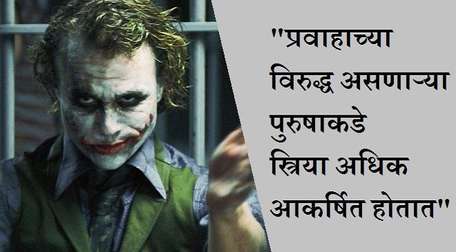 joker-featured-inmarathi