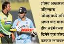 तब्बल ६ वेळा भारतीय खेळाडूंनी प्रतिस्पर्ध्यांचे दात त्यांच्याच घशात घातले होते!