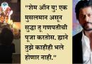 """""""शाहरुख खान, तू सच्चा मुस्लिम नाहीस"""" : गणपती बसवल्याबद्दल मुस्लिमांची शाहरुखवर टीका"""