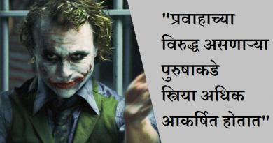 joker-inmarathi