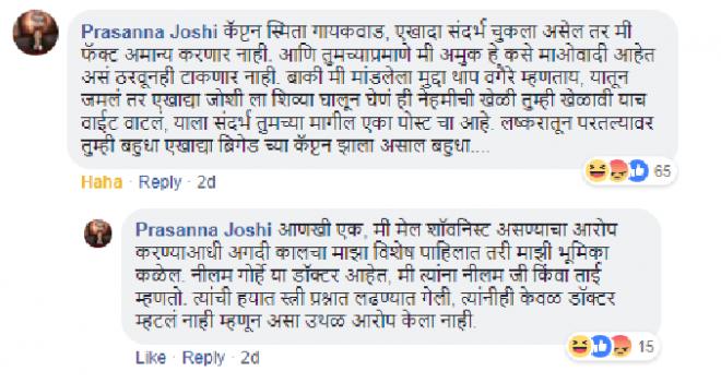comment-inmarathi
