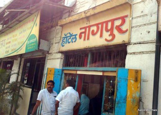 hotel-nagpur-inmarathi