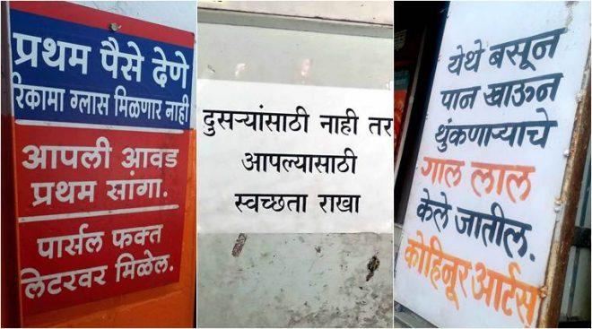 pune-signboards-inmarathi