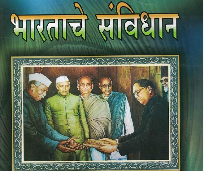 savidhan InMarathi