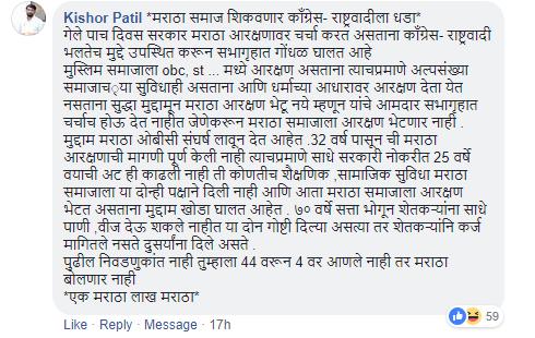 comments-inmarathi