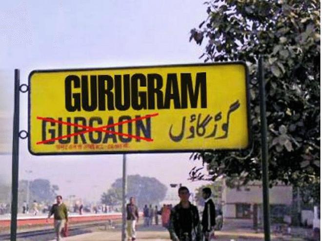 gudgaon1-inmarathi (1)