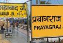 फक्त अलाहाबाद आणि फैजाबादच नव्हे,भारतातल्या या १० शहरांची नावे याआधी बदलली गेलीत