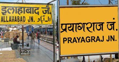 ilahabad-inmarathi