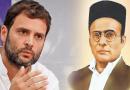 राहुल गांधींकडून सावरकरांचा अपमान : तक्रार दाखल!