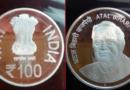 अटलजींच्या स्मृतींना आगळी सलामी देणारं १०० रुपयांचं नाणं