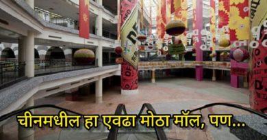 china-mall-featured-inmarathi