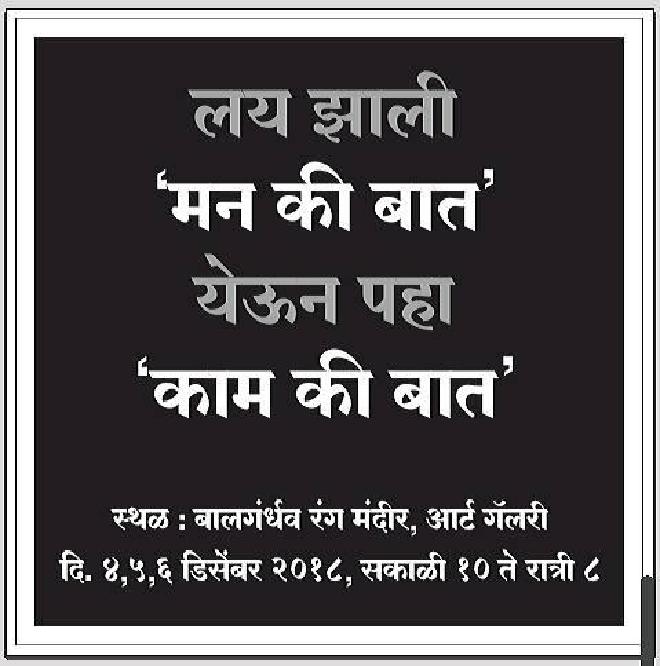 congress-poster-inmarathi (1)
