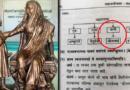 महाराष्ट्राच्या शिक्षण विभागाची बदनामी – व्यापक कटाचा भाग!