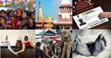 justice-inmarathi