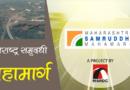 """महाराष्ट्रातल्या २४ जिल्ह्यांचं भविष्य बदलतंय! """"समृद्धी""""चा महामार्ग येतोय!!!"""