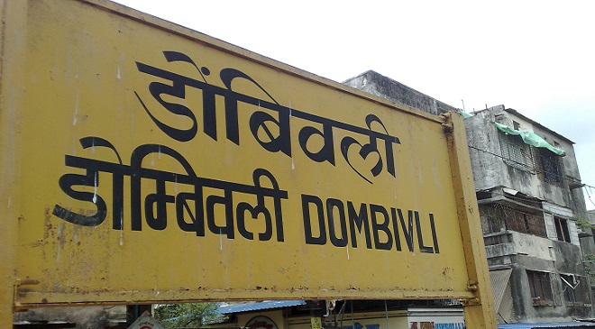 Dombivli_railway_station Feature Inmarathi
