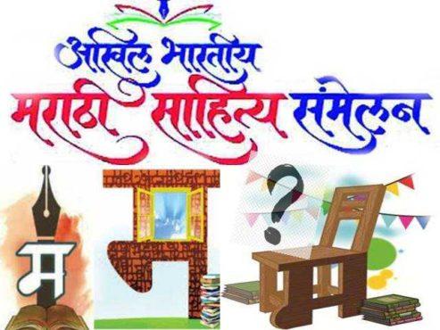 Yavatmal-Sahitya-sammelan-inmarathi (1)