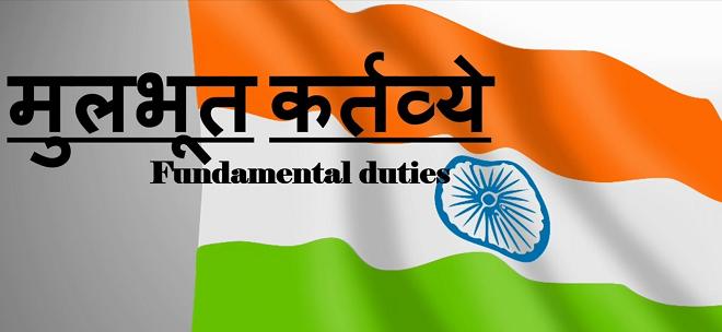 duties-inmarathi