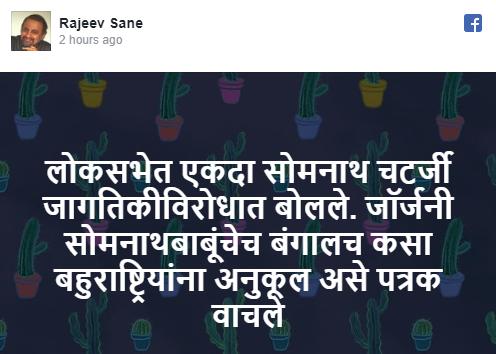 rajeev-sane-inmarathi