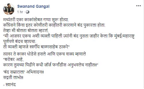 gangal-inmarathi