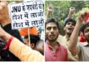 JNU: देशद्रोही नारे आणि अभाविपचा दीर्घ संघर्ष…