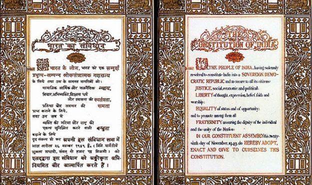 preamble-inmarathi