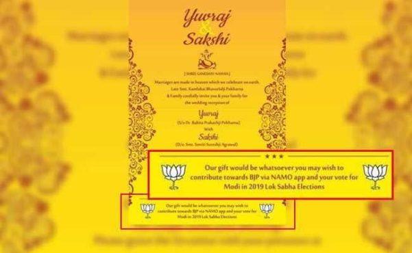 wedding-card-namo-inmarathi