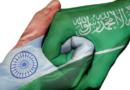 भारत सौदी अरेबिया मैत्री : भारताने कौशल्याने यशस्वी केलेली तारेवरची कसरत