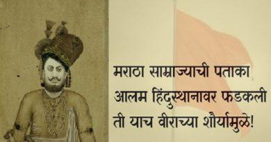mahadaji-feature-inmarathi