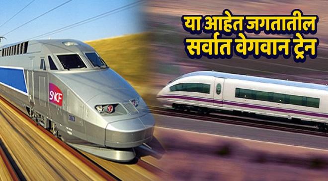 fast traine InMarathi