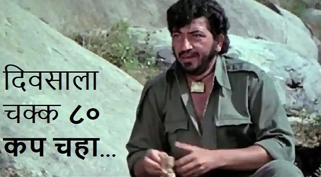Amjad Khan Tea addict Feature Inmarathi