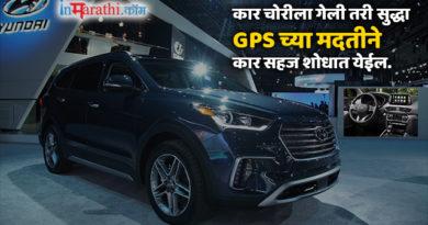 भारतातील या पहिल्या 'कनेक्टेड कार' मध्ये एवढे काय खास आहे? वाचा..
